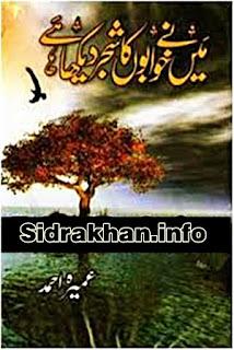 Main Ne Khawabon Ka Shajar Dekha Hai