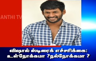 Ayutha Ezhuthu Neetchi 27-04-2017 Vishal's ShutDown Announcement : Welfare..? or Warning..?
