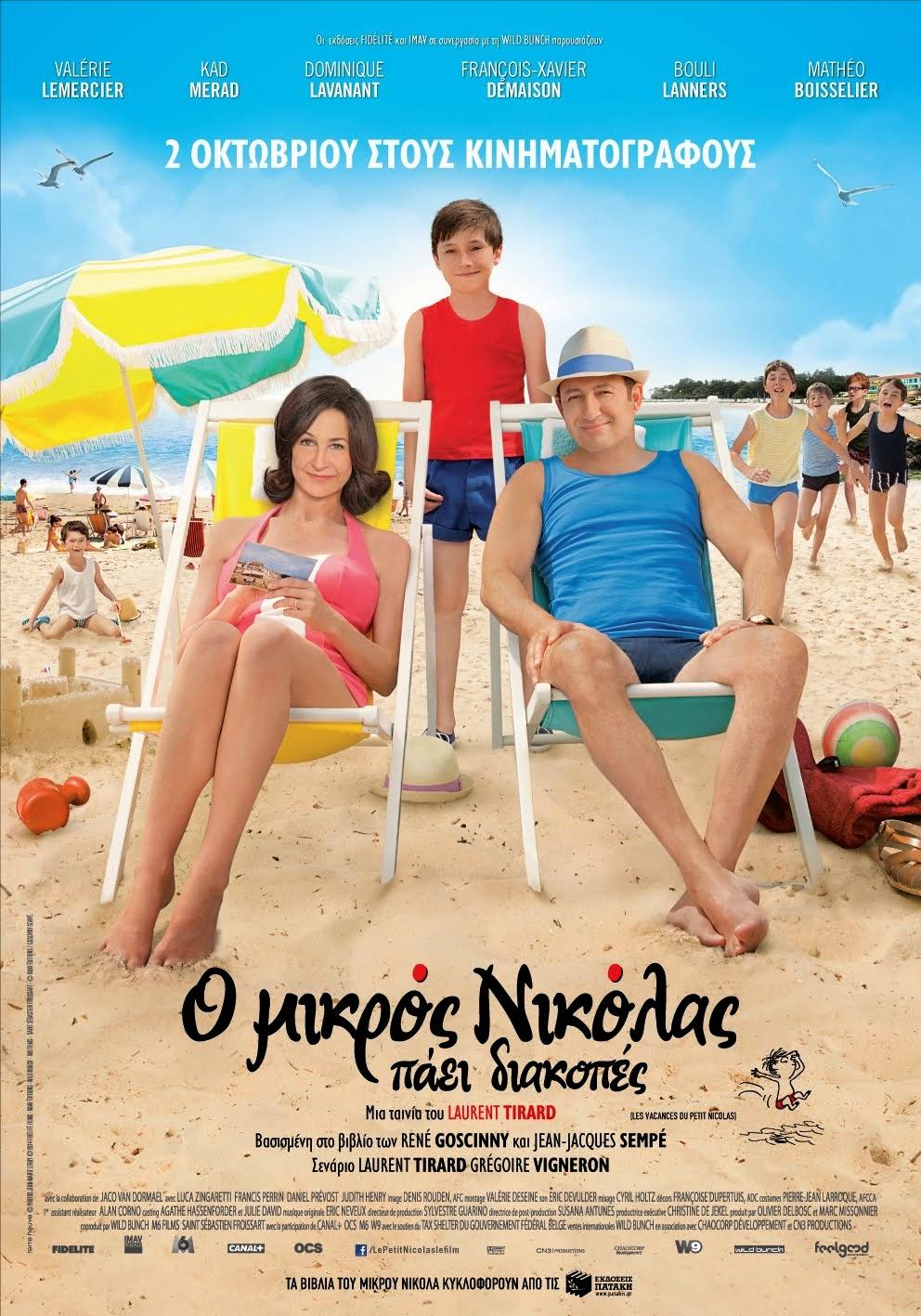 Les Vacances Du Petit Nicolas / ο μικρος νικολας παει διακοπες (2014) Dvdrip με ελληνικους υποτιτλους