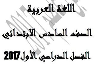 مذكرة ابن عاصم في اللغة العربية للصف السادس الابتدائي ترم اول 2017