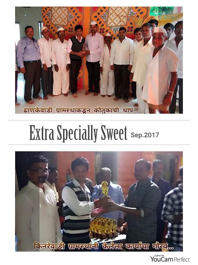 गणेशोत्सव (2017) - Extra specially sweet