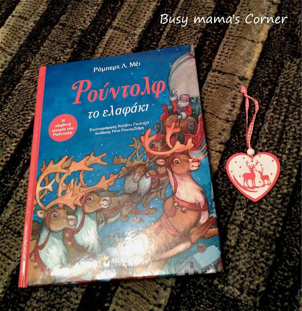 Τι διαβάσαμε φέτος τις γιορτές από τις εκδόσεις Μίνωας