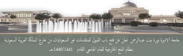 Beasiswa S1 Akhwat di Universitas Putri Naurah binti Abdurrahman, KSA 2019