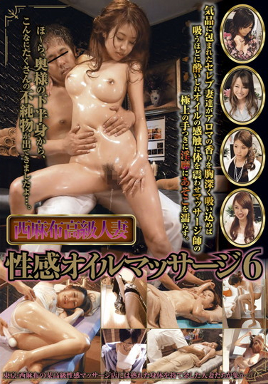 WA-185 Married Six Luxury Massage Oil Sexual Feeling, Nishi-Azabu