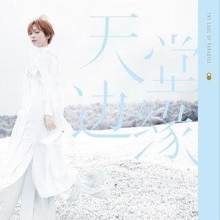 [Album] 天堂邊緣 - 陳潔儀Kit Chan