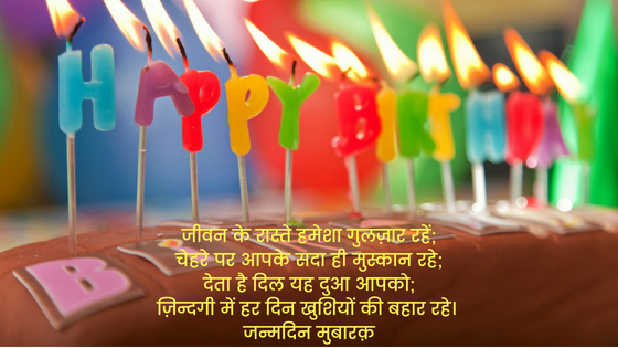 Happy Birthday Wishes Quotes In Hindi