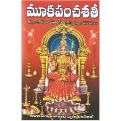 మూక పంచశతిMandaSmitha Shatakam -Muka Panchashathi | MohanPublications | GRANTHANIDHI | bhaktipustakaluBooks Publisher in Rajahmundry, Popular Publisher in Rajahmundry,BhaktiPustakalu,   Makarandam, Bhakthi Pustakalu, JYOTHISA,VASTU,MANTRA,TANTRA,YANTRA,RASIPALITALU,BHAKTI,LEELA,BHAKTHI   SONGS,BHAKTHI,LAGNA,PURANA,devotional,  NOMULU,VRATHAMULU,POOJALU, traditional, hindu,   SAHASRANAMAMULU,KAVACHAMULU,ASHTORAPUJA,KALASAPUJALU,KUJA DOSHA,DASAMAHAVIDYA,SADHANALU,MOHAN PUBLICATIONS,RAJAHMUNDRY BOOK   STORE,BOOKS,DEVOTIONAL BOOKS,KALABHAIRAVA GURU,KALABHAIRAVA,RAJAMAHENDRAVARAM,GODAVARI,GOWTHAMI,FORTGATE,KOTAGUMMAM,GODAVARI RAILWAY   STATION,PRINT BOOKS,E BOOKS,PDF BOOKS,FREE PDF BOOKS,freeebooks. pdf,BHAKTHI MANDARAM,GRANTHANIDHI,GRANDANIDI,GRANDHANIDHI, BHAKTHI   PUSTHAKALU, BHAKTI PUSTHAKALU,BHAKTIPUSTHAKALU,BHAKTHIPUSTHAKALU,pooja
