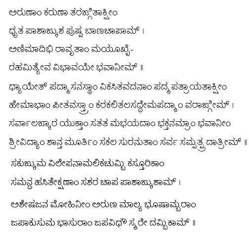 Lalitha Sahasranamam Kannada Pdf