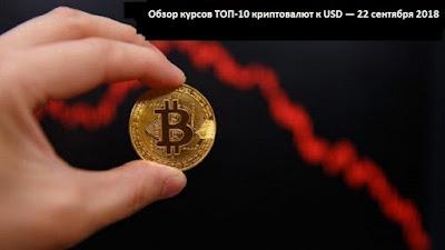 Обзор курсов ТОП-10 криптовалют к USD — 22 сентября 2018