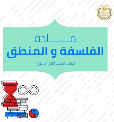 الطريقة الجديدة للوصول لإجابة سؤال امتحان مادة الفلسفة والمنطق للصف الأول الثانوي 2019