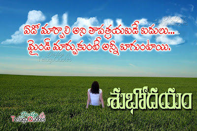 good-morning-telugu-quotes-greetings-ecards-sms-messages-hd-wallpapers