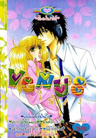 การ์ตูน Venus เล่ม 3