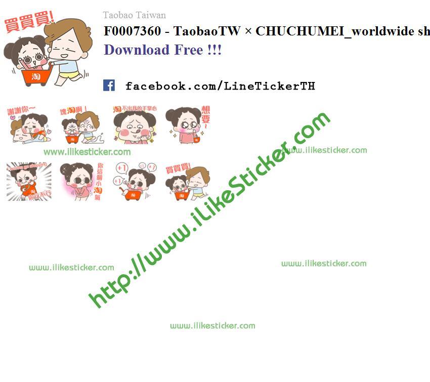 TaobaoTW × CHUCHUMEI_worldwide shopping