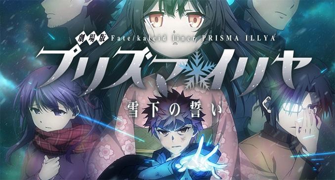 Menceritakan perjuangan Emiya Shirou untuk membebaskan adik tirinya, Sakatsuki Miyu, dari takdirnya yang mengerikan.