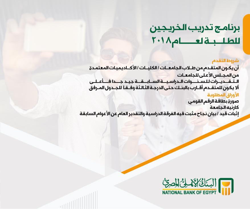 البنك الأهلى المصرى    يعلن عن فتح باب التسجيل فى     برنامج تدريب الخريجين للطلبة لعام 2018 م