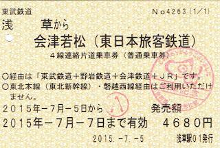 東武鉄道発行 浅草→会津若松 4社連絡乗車券(東武、野岩、会津、JR)