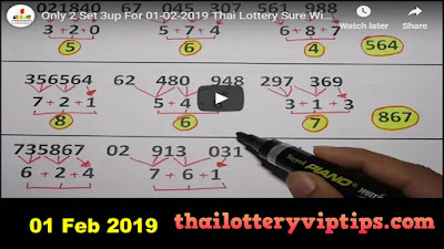 Thailand lottery VIP best cut number for 01 February 2019