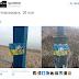 Работа «укрДРГ»: В Новоазовске расклеены проукраинские листовки. ФОТО