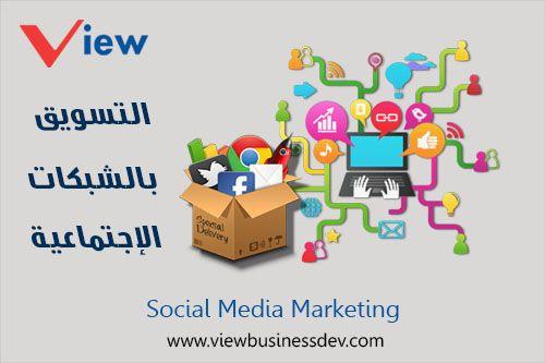 التسويق بالشبكات الإجتماعية