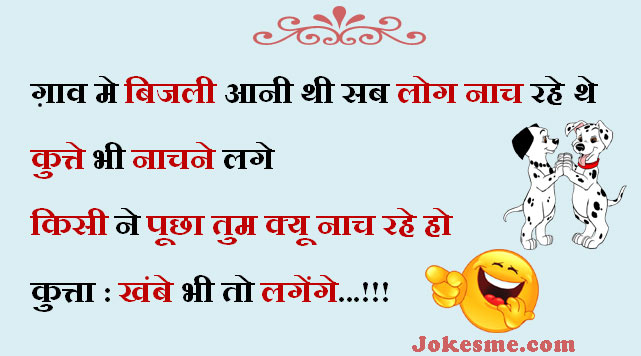New Very Funny Hindi jokes collection