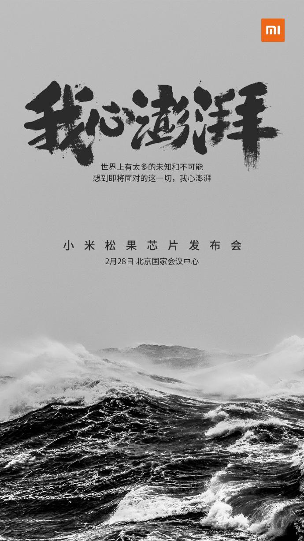 Xiaomi vai anunciar o próprio processador na próxima semana