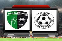 live-makedonikos-niki-agkathias