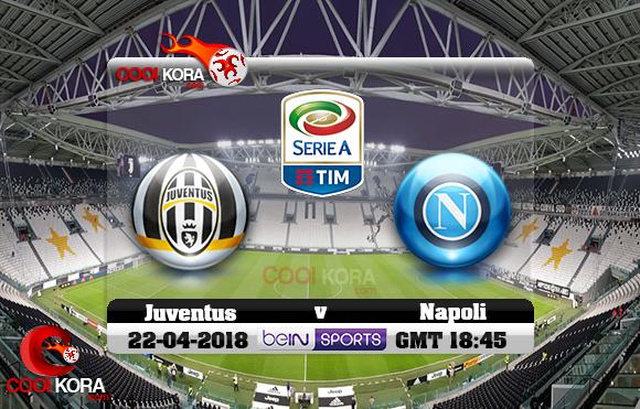 مشاهدة مباراة يوفنتوس ونابولي اليوم 22-4-2018 في الدوري الإيطالي