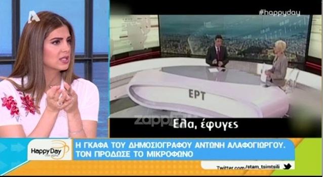 Γκάφα στον αέρα της ΣΥΡΙΖΟ-ΕΡΤ: «Έλα έφυγες, θα μας πάρεις και την θέση»;