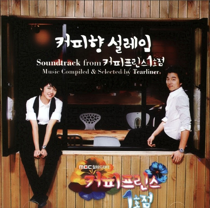 Various Artists – Soundtrack From The 1st Shop Of Coffee Prince OST