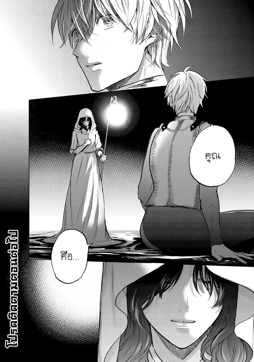 อ่านการ์ตูน Saihate no Paladin ตอนที่ 10 หน้าที่ 34
