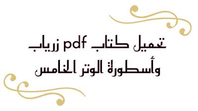تحميل كتاب pdf زرياب وأسطورة الوتر الخامس