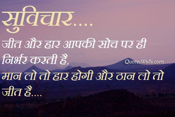 Haar Jeet Suvichar Hindi, True Hindi Words, Thoughts