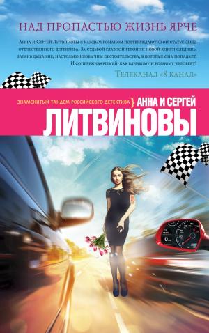 Анна и Сергей Литвиновы. Над пропастью жизнь ярче