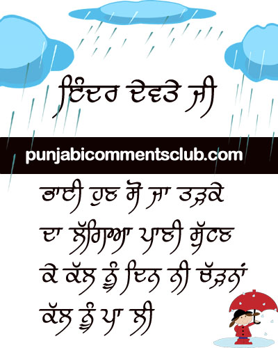 Rain Status in Punjabi | Assu Vlhiya - Punjabi Comments Club