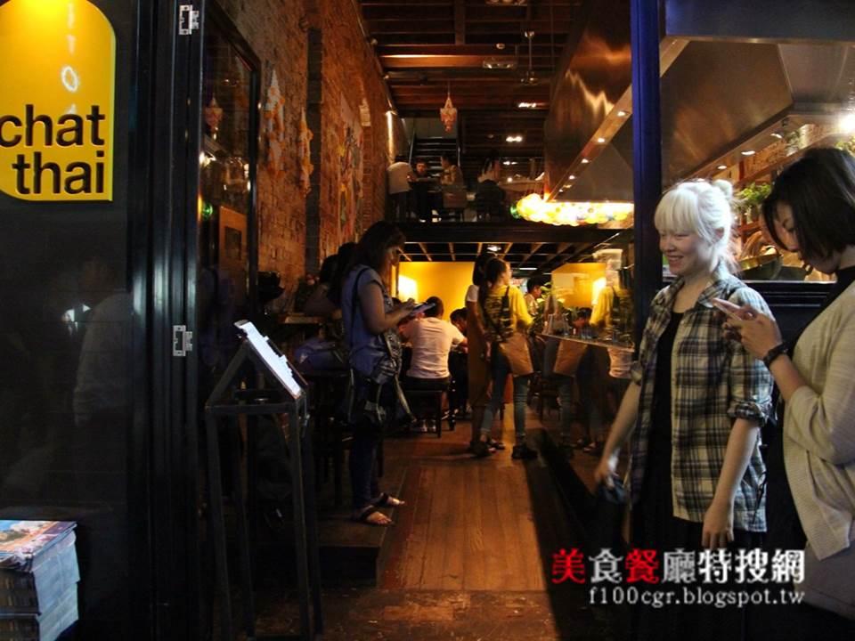 [澳洲] 雪梨中央車站附近【Chat Thai】價格平易近人 環境舒適 永遠大排長龍的泰式料理