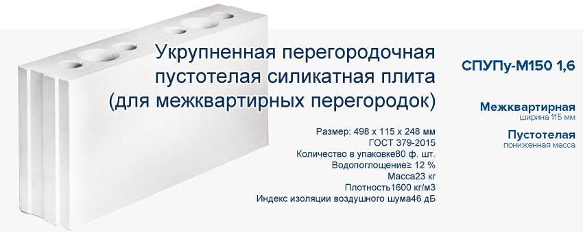 укрупненная перегородочная пустотелая силикатная плита (для межквартирных перегородок)