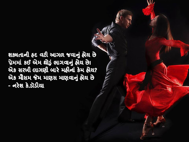 शक्यतानी हद वटी आगळ जवानुं होय छे  Gujarati Muktak By Naresh K. Dodia