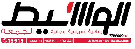 جريدة وسيط الأسكندرية عدد الجمعة 2 مارس 2018 م