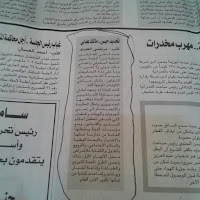 Al-Messa newspaper