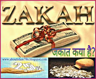 Zakat ke masaile' zakat ke ahkam' charity in islam. All about zakat