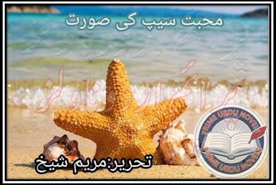 Free download Mohabbat seep ki surat Episode 1 nove by Maryam Sheikh pdf