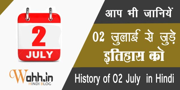 2-July-Aaj-Ka-itihaas-History
