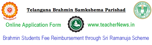 Brahmin Students Fee Reimbursement through Sri Ramanuja Scheme - Selection Process
