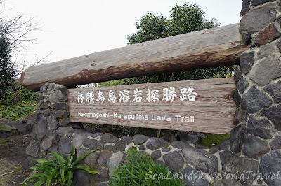 鹿兒島, 櫻島