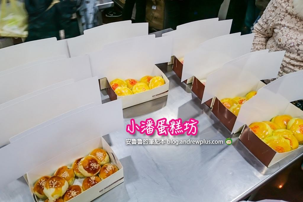 板橋伴手禮,板橋小潘鳳梨酥,板橋蛋黃酥,小潘蛋糕坊