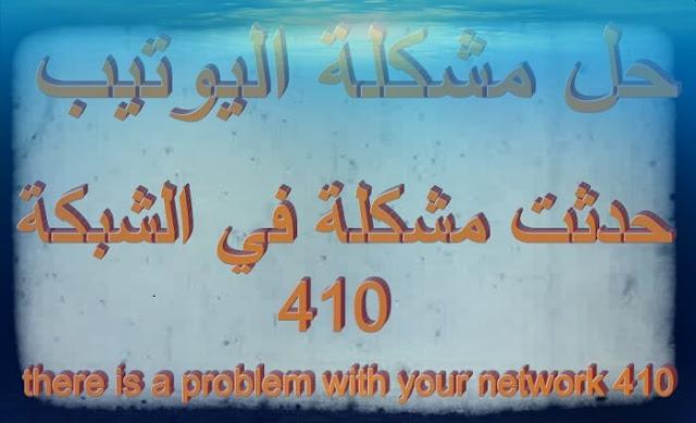 حل مشكله حدث مشكله في الشبكة 400،500،there is a problem with your network 410