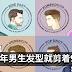2017年男生最Hot发型!拿着这9张图去找你的发型师就对了!