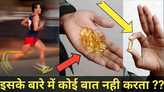 तेज दौड़ने या जल्दी बॉडी बनाने का उपाय, Omega 3 benifit,Army bharti 1600 meter Running tips in hindi