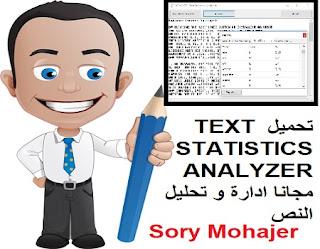 تحميل TEXT STATISTICS ANALYZER مجانا ادارة و تحليل النص