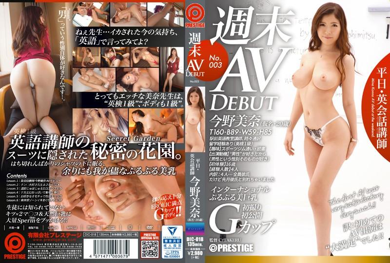 [DIC-018] – 週末AV Debut 平日・英会話講師 今野美奈